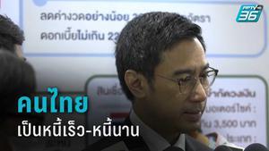 ผู้ว่าธปท.ชี้ พฤติกรรมคนไทย เป็นหนี้เร็ว-หนี้นาน