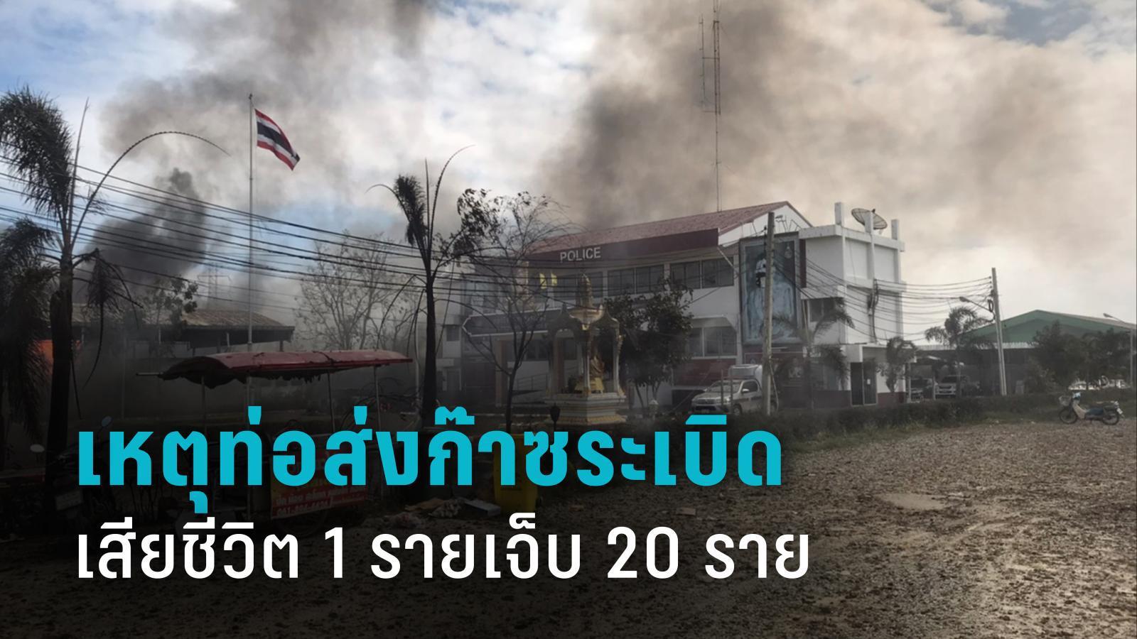 ตร. เผยเหตุท่อส่งแก๊สระเบิด เสียชีวิต 1 ราย บาดเจ็บ 20 ราย