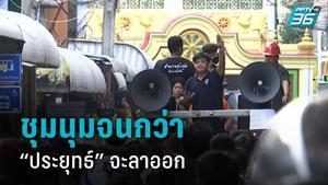 """คนรุ่นใหม่นนทบุรี ลั่น ชุมนุมจนกว่า """"ประยุทธ์"""" จะลาออก"""