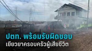 ท่อส่งแก๊สระเบิด ดับ 3 ราย เจ็บ 28 ราย ปตท.พร้อมเยียวยา รับผิดชอบความเสียหาย
