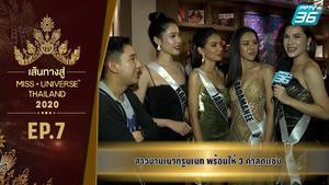 เส้นทางสู่ MISS UNIVERSE THAILAND 2020 EP.7