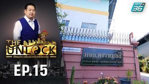 The Unlock เปิดธุรกิจ เปลี่ยนชีวิตด้วยตี่ลี่ฮวงจุ้ย | ตอน โรงงานน้ำหวานคาราเมลลี EP.15 | PPTVHD 36