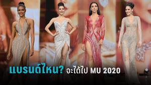 15 ชุดราตรี MUT 2020 ปังเข้าตา แบรนด์ไหนจะได้ไป Miss Universe 2020 รอลุ้น!!
