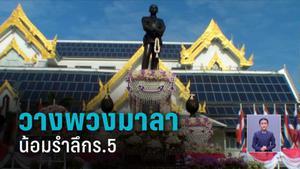 ทั่วไทย จัดพิธีวางพวงมาลา น้อมรำลึกร.5