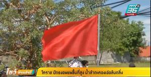 โคราช ปักธงแดง แจ้งเตือนปชช.อพยพขึ้นที่สูง