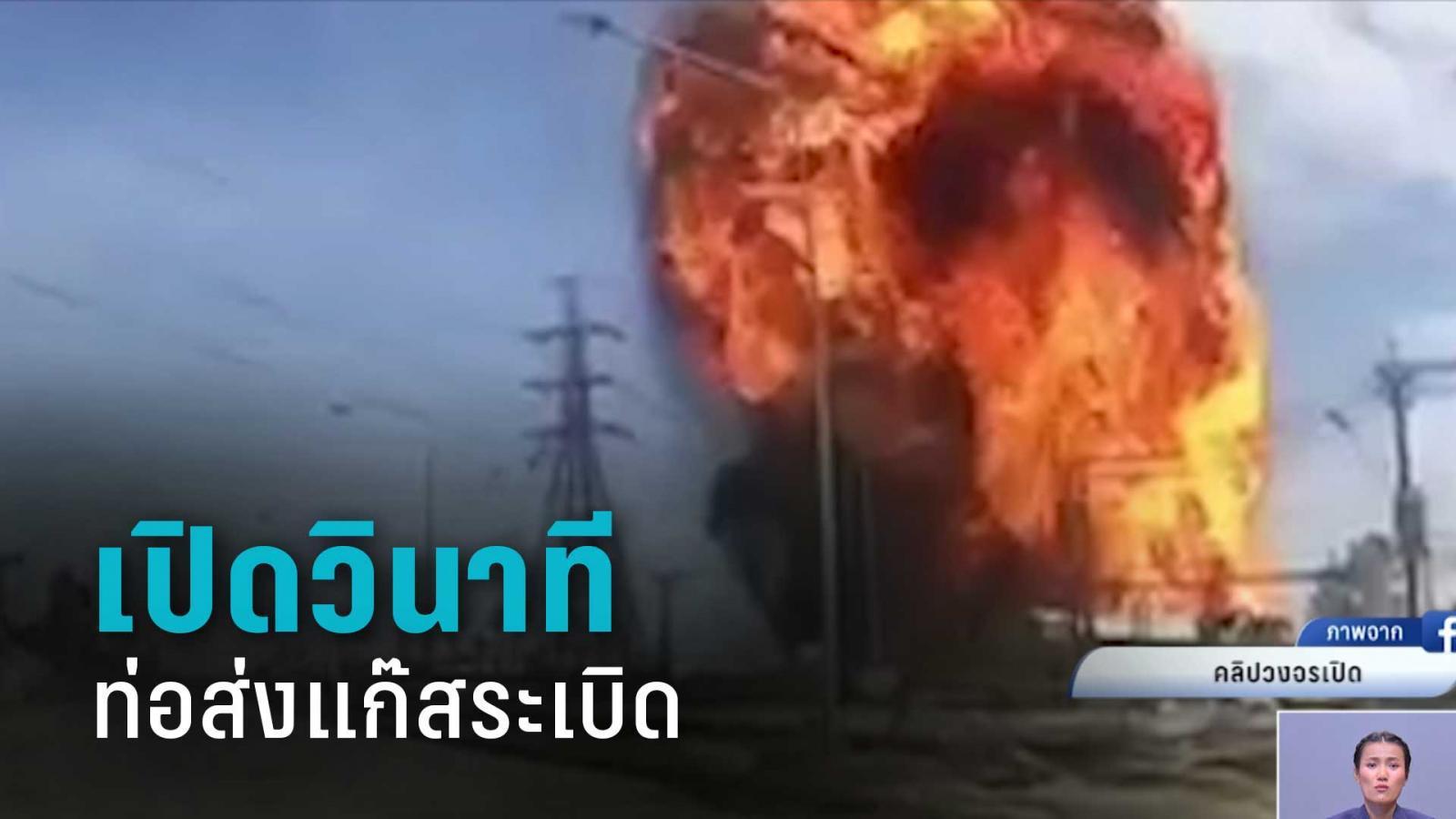 เปิดคลิป วินาทีท่อส่งแก๊สระเบิด คนวิ่งหนีตาย