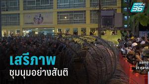 ยูเอ็น เรียกร้องไทย ยอมให้ชุมนุมโดยสันติ ปล่อยผู้ถูกจับกุม