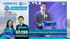 Money Morning ทันโลกการเงินยามเช้า | 23 ต.ค. 63