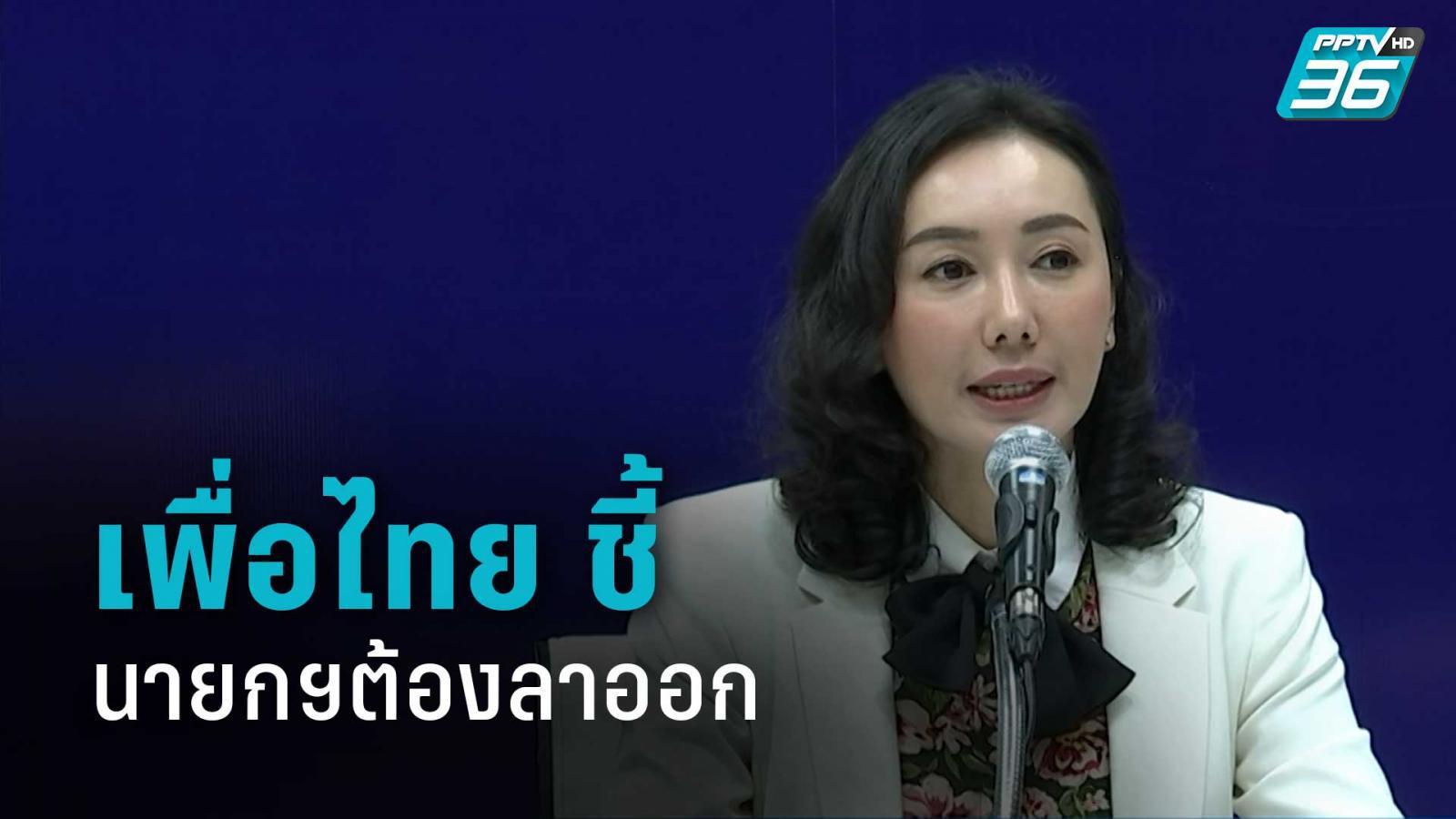 เพื่อไทย ชี้นายกฯต้องลาออกเนื่องจากเป็นต้นเหตุของปัญหาการเมือง