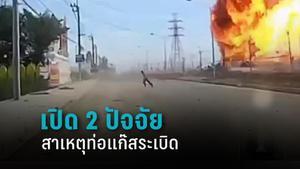 สภาวิศวกร เผย 2 ปัจจัย สาเหตุ ทำท่อแก๊สระเบิด