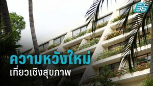 """""""ท่องเที่ยวเชิงสุขภาพ"""" ความหวังใหม่ท่องเที่ยวไทย"""