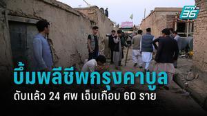 ระเบิดพลีชีพกลางกลางเมืองคาบูล อัฟกานิสถาน ดับแล้วอย่างน้อย 24 ศพ