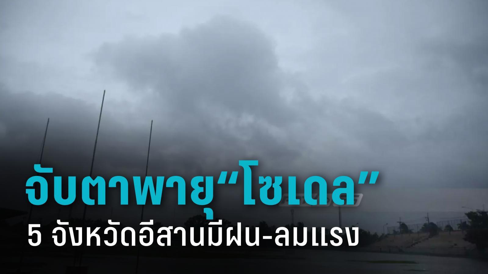 """จับตา พายุ""""โซเดล"""" 25-26 ต.ค. นี้ 5 จังหวัดอีสานมีฝน-ลมแรง"""