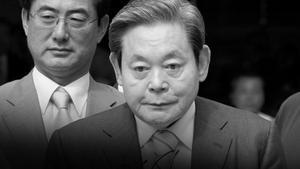 ลี คุน ฮี ผู้นำซัมซุง เสียชีวิตแล้ว