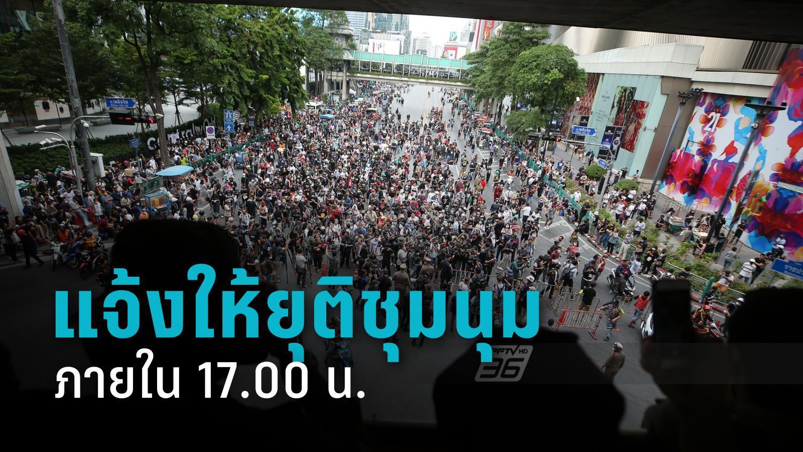 ตำรวจ แจ้งม็อบ 25 ตุลา ให้ยุติชุมนุมภายใน 17.00 น.