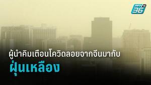 เกาหลีเหนือประกาศเตือน ระวัง ฝุ่นเหลืองจากจีนพาไวรัสโควิด-19 เข้ามา