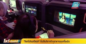 """""""สิงคโปร์แอร์ไลน์ส"""" เริ่มให้บริการร้านอาหารบนเครื่องบิน"""