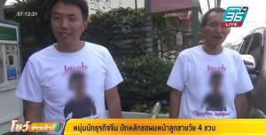 หนุ่มนักธุรกิจจีน ปักหลักขอพบหน้าลูกชายวัย 4 ขวบ
