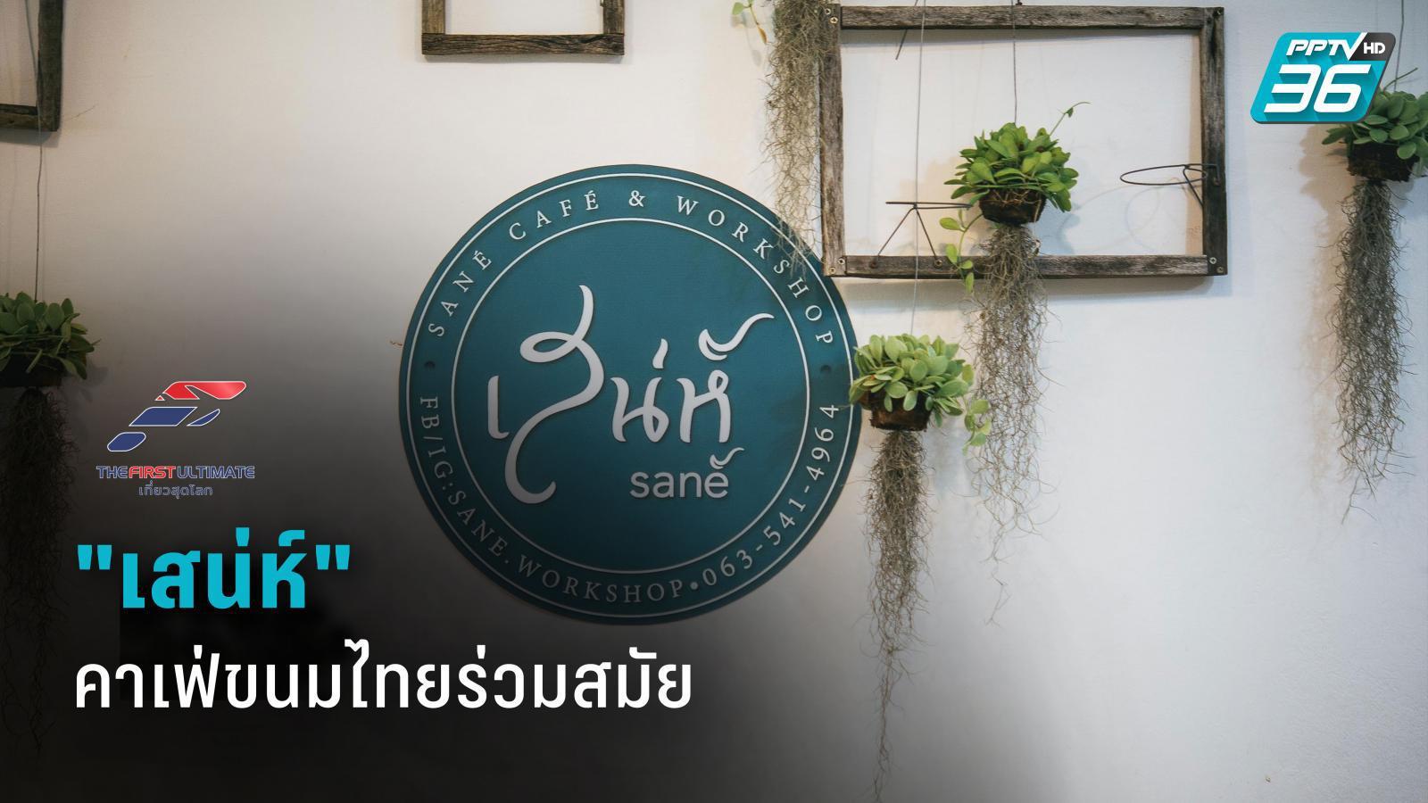 """""""เสน่ห์"""" คาเฟ่ขนมไทยร่วมสมัย"""
