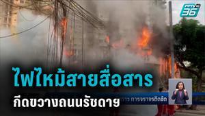 ไฟไหม้สายสื่อสารกีดขวางถนนรัชดาฯ การจราจรติดขัด