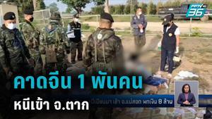 เมียนมาร์คาดชาวจีนกว่า 1 พันคนวีซ่าหมดอายุ กำลังหนีเข้าไทย