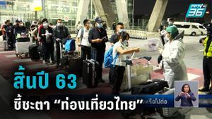 """สิ้นปี 2563 ชี้ชะตา """"ท่องเที่ยวไทย"""" สิ้นใจหรือไปต่อ"""