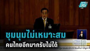 """""""ประยุทธ์""""ชี้ชุมนุมเคลื่อนไหวไม่เหมาะสม คนไทยอีกมากรับไม่ได้"""