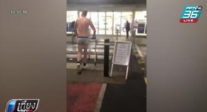 หนุ่มเปลือยกายเข้าห้างฯในเวลส์ ประท้วงห้ามขายเสื้อผ้า