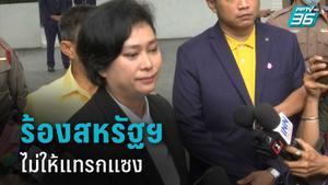 """""""อุ๊ หฤทัย"""" ร้องสหรัฐฯ ไม่ให้แทรกแซงการเมืองไทย"""