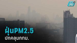 อากาศเย็นทำฝุ่น PM2.5 ปกคลุมกทม.อีกครั้ง