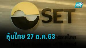 หุ้นไทยวันนี้ (27 ต.ค.)  ปิดการซื้อขายที่  1,208.95 จุด เพิ่มขึ้น 0.98 จุด