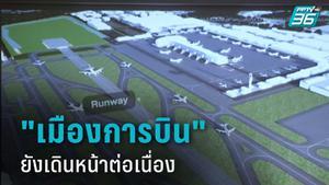 """อีอีซี ยืนยันการลงทุน """"เมืองการบิน"""" ยังเดินหน้าต่อเนื่อง"""