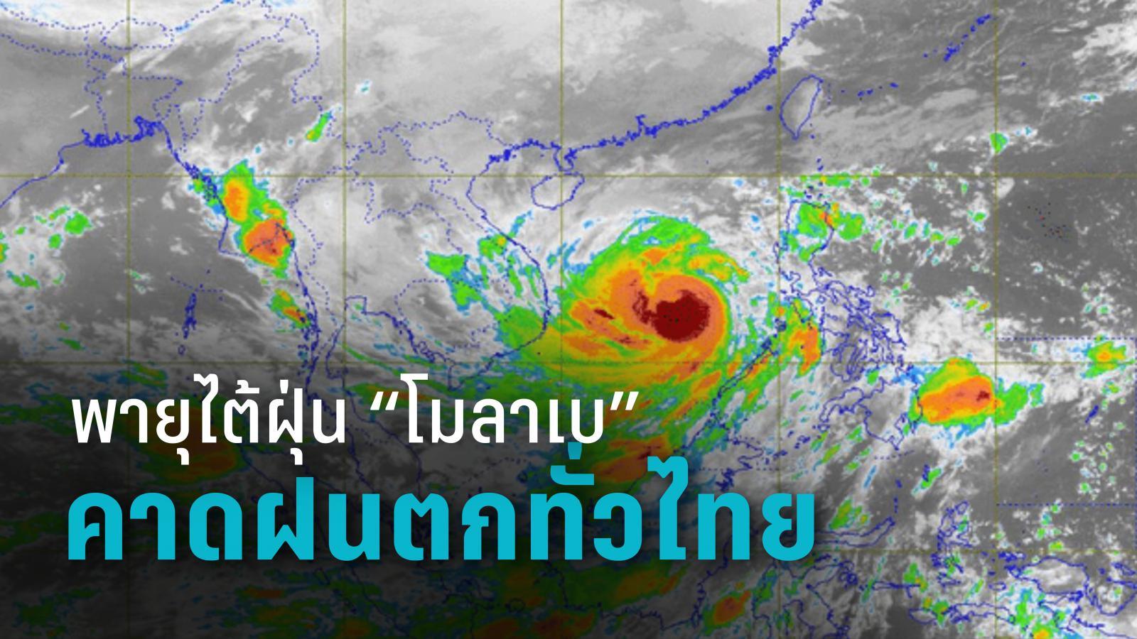 """อุตุฯ คาด พายุไต้ฝุ่น """"โมลาเบ"""" ทำฝนตกทั่วไทย"""