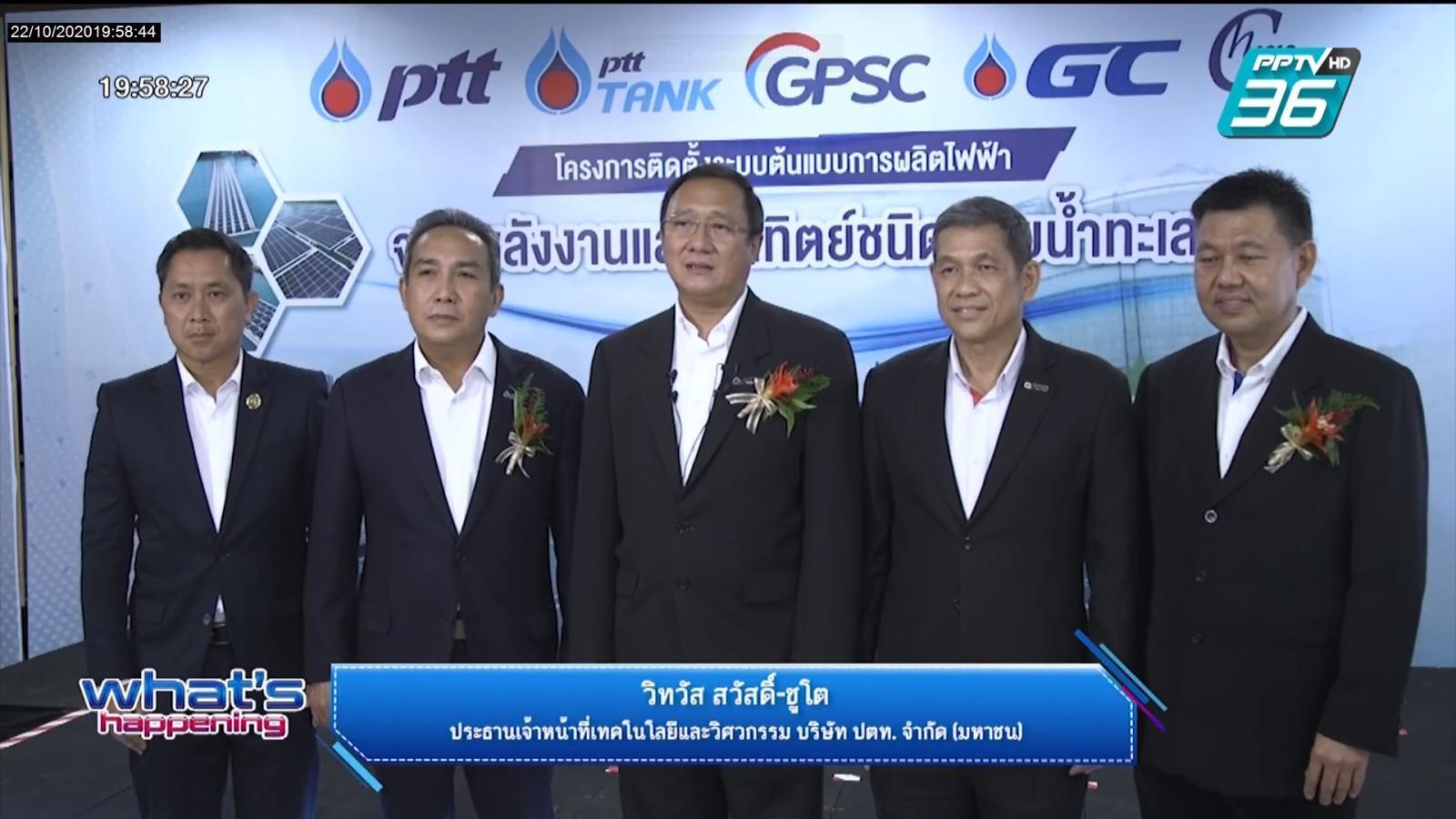 """ปตท.เปิดตัว """"โซลาร์ชนิดลอยน้ำทะเล"""" แห่งแรกของไทย"""