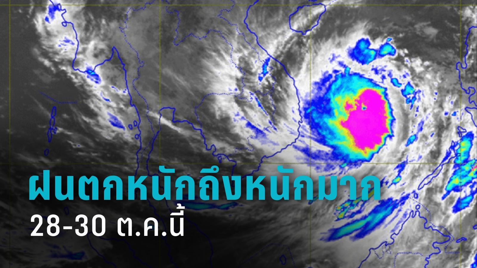 """ประกาศฉบับที่ 3 เตือนพายุไต้ฝุ่น """"โมลาเบ""""ไทยมีฝนตกหนักถึงหนักมาก"""