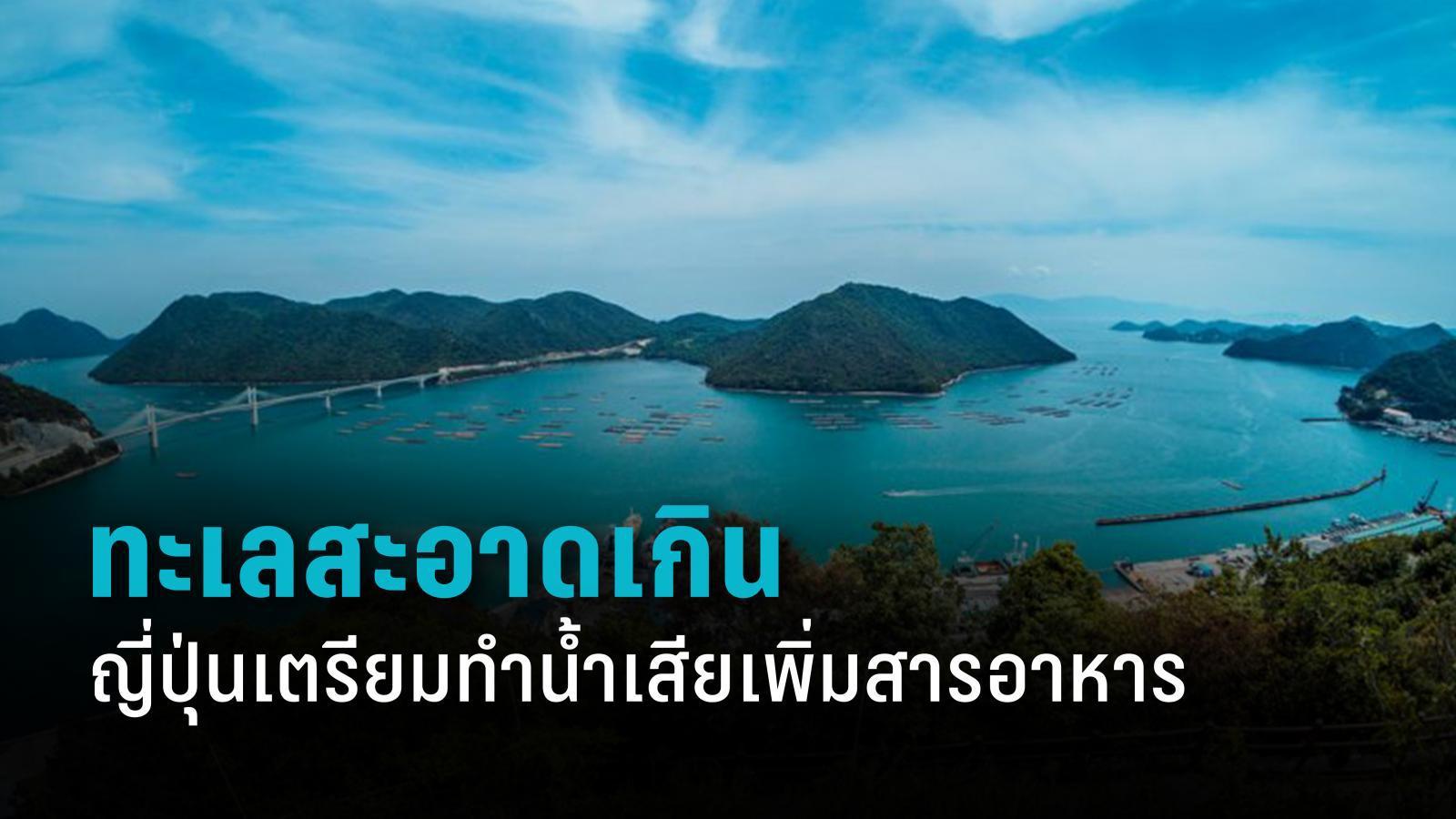 """""""น้ำสะอาดเกินไป"""" ปลาทะเลลดลง รัฐบาลญี่ปุ่นเตรียมแผนทำน้ำให้เสีย"""