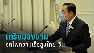 นายกฯ เตรียมลงนามรถไฟความเร็วสูงไทย-จีน สัญญา 2.3 วงเงิน 5 หมื่นล้านบาท