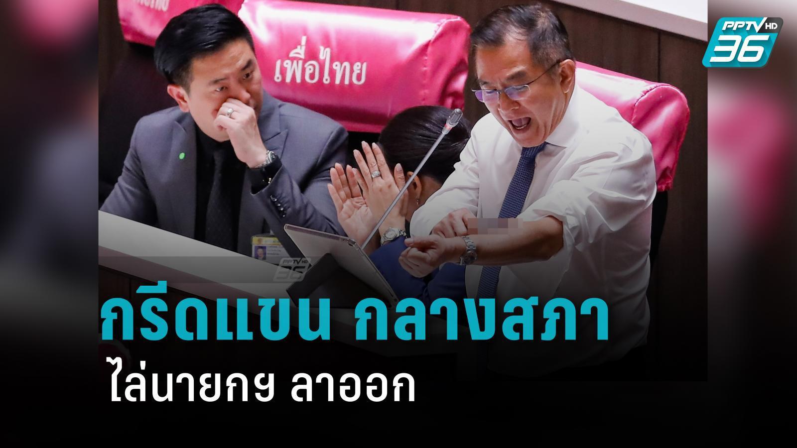 """ช็อก! ส.ส.เพื่อไทย ควักมีดกรีดแขนกลางสภา ประท้วง""""บิ๊กตู่"""" ที่ไม่ยอมลาออก"""
