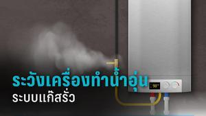 สธ.เตือน ระวังเครื่องทำน้ำอุ่นระบบแก๊สรั่ว สูดดมนาน เสี่ยงหมดสติ