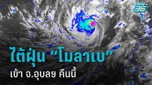 """พายุไต้ฝุ่น """"โมลาเบ"""" จ่อเข้าอุบลฯ คืนนี้ ระวังฝนตกหนัก 29-30 ต.ค."""