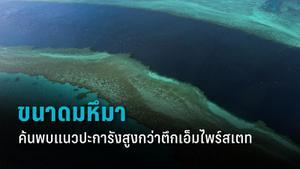 ค้นพบแนวปะการังในออสเตรเลีย เปรียบขนาดสูงกว่าตึกเอ็มไพร์สเตท