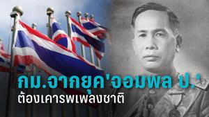 """เปิดกฎหมาย """"ต้องเคารพธงชาติ เพลงชาติไทย"""" นิยมไทย จากยุค """"จอมพล ป."""" โทษทั้งจำคุกทั้งปรับ"""