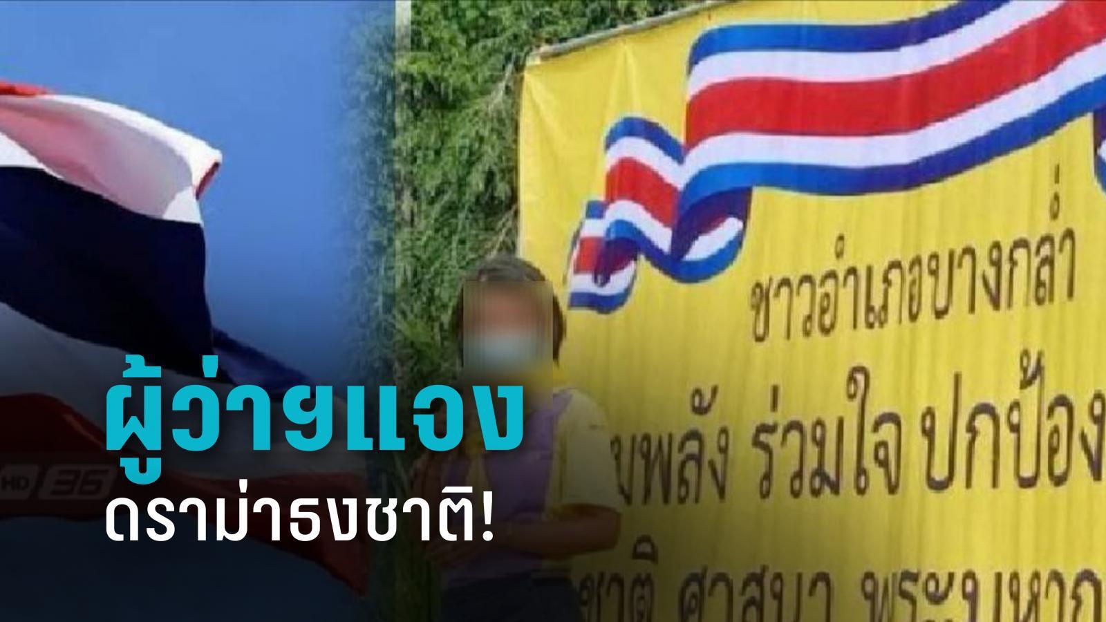 ชาวบ้าน - นายอำเภอบางกล่ำ เสียใจ ดราม่าธงชาติผิดประเทศ ไม่มีนัยยะการเมือง งานเร่ง มีพลาด!