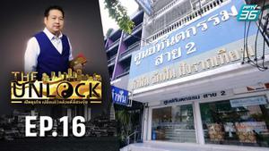 The Unlock เปิดธุรกิจ เปลี่ยนชีวิตด้วยตี่ลี่ฮวงจุ้ย | ศูนย์ทันตกรรม สาย 2 EP.16 | PPTVHD 36