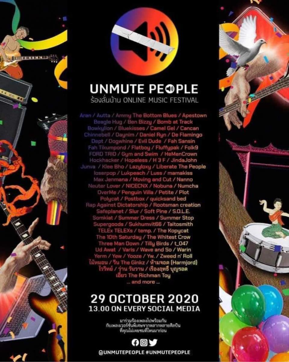 ศิลปินรวมตัว ผุดแคมเปญ #unmutepeople ร้องเพลงไร้เสียง แสดงออกเชิงสัญลักษณ์
