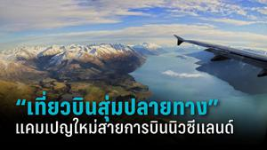 """""""แอร์ นิวซีแลนด์"""" ออกแคมเปญ """"เที่ยวบินสุ่มปลายทาง"""" กระตุ้นการท่องเที่ยว"""