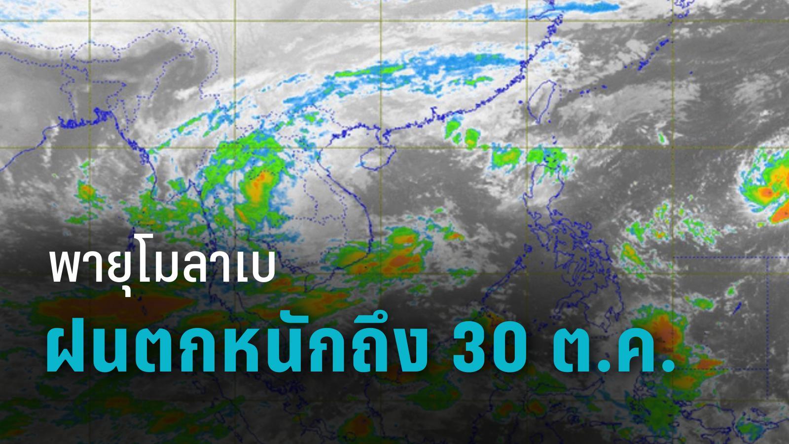 """""""พายุโมลาเบ"""" อ่อนกำลังเป็นดีเปรสชัน ทำฝนตกหนักถึง 30 ต.ค."""
