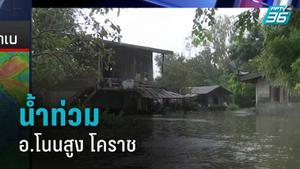 พายุโมลาเบ ซ้ำน้ำท่วม อ.โนนสูง โคราช
