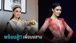 """""""อแมนด้า ออบดัม"""" เตรียมตัวหนัก หวังคว้ามงสาม Miss Universe กลับไทย"""
