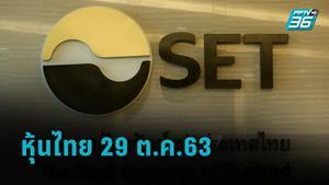 ดัชนีหุ้นไทย 29 ต.ค.63  ปิดกการซื้อขายเช้า 1,204.83 จุด ลดลง 3.11 จุด